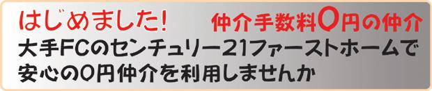 仲介手数料0円企画